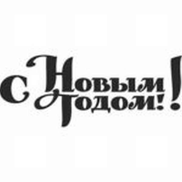 простая надпись «С новым годом»