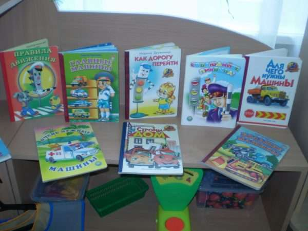 Книги для детей по ПДД на столе