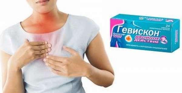 гевискон от изжоги при беременности