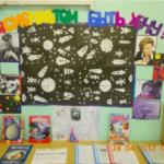 Тематическая выставка «Я космонавтом быть хочу!»