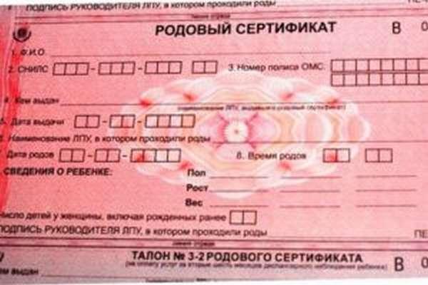 Выбор роддома по родовому сертификату