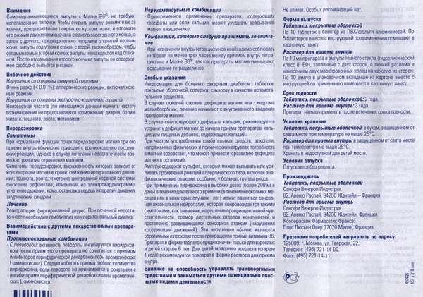 Узнать показания для употребления препарата можно, изучив инструкцию