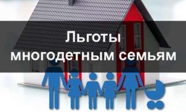Льготы на электроэнергию многодетным семьям