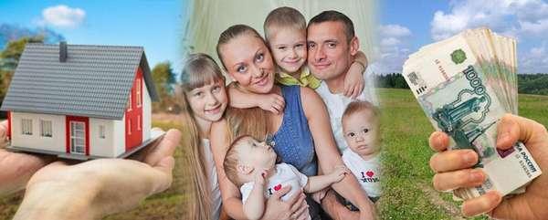 Компенсация за землю многодетным семьям