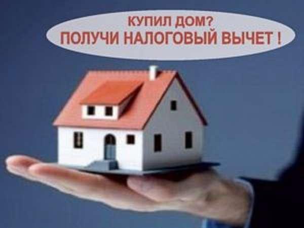 Вычет при покупке квартиры